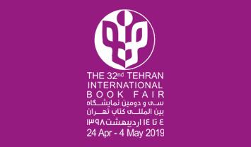 Fiera Internazionale del Libro di Teheran